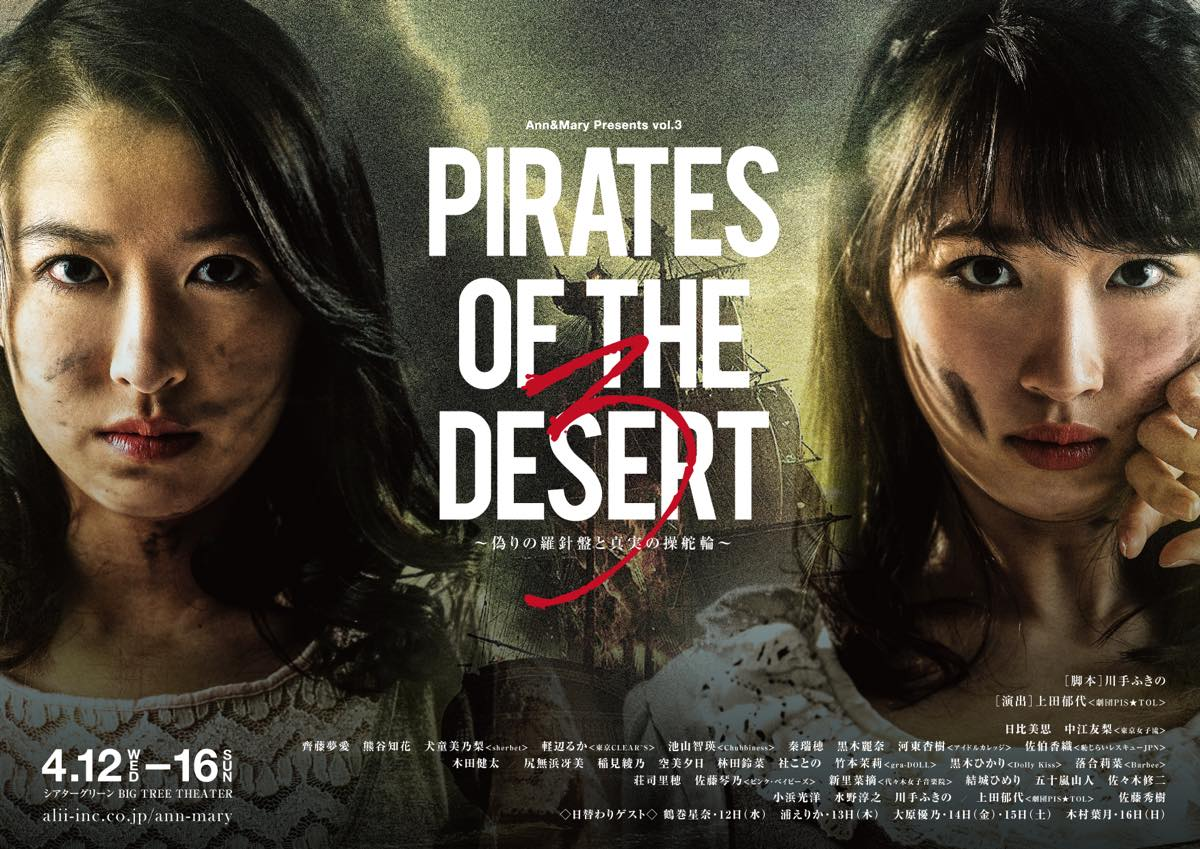 Ann&Mary Presents Vol.3 「PIRATES OF THE DESERT 3 ~偽りの羅針盤と真実の操舵輪~」